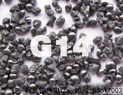 G14铸钢砂