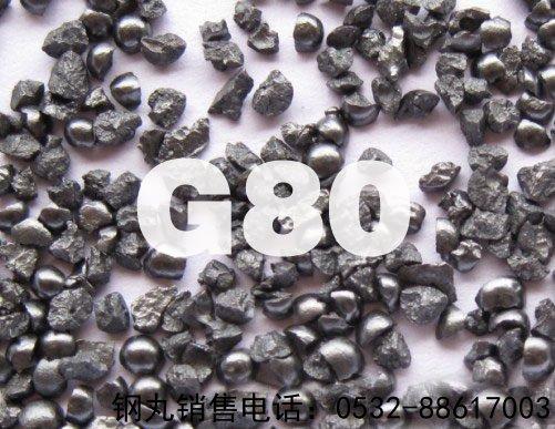 G80铸钢砂