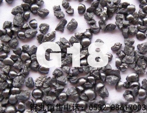 G18铸钢砂